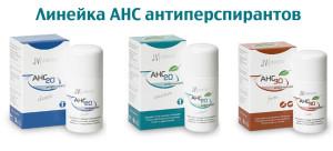 антиперспиранты