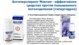 Применение дезодоранта максим
