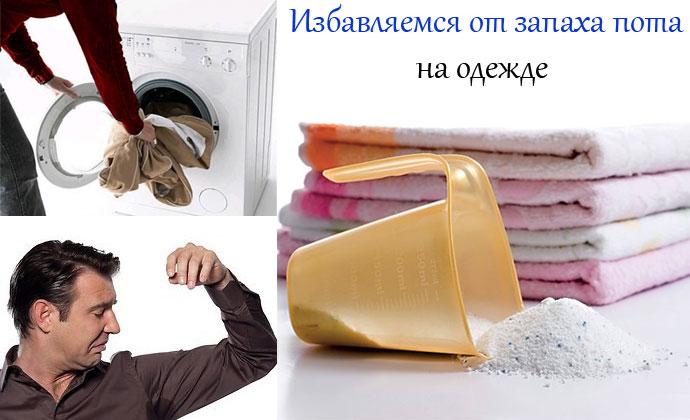 Запах пота на одежде