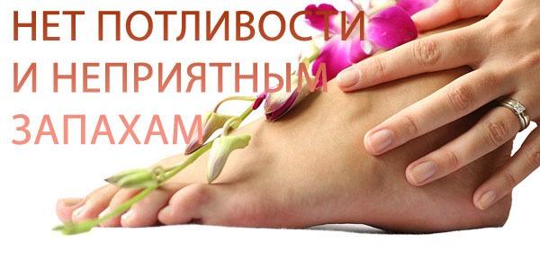 Стоп потливость и запах ног