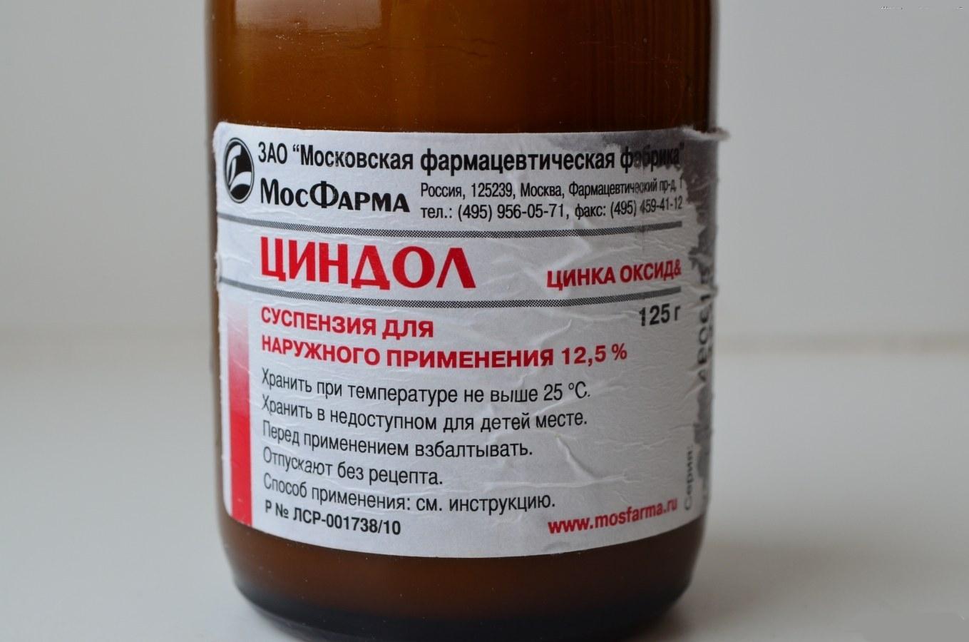 Циндол - болтушка от потницы для детей и беременных женщин